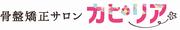 骨盤矯正サロン幸田店
